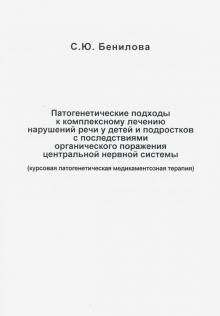 Патогенетические подходы к комплексному лечению нарушений речи у детей и подростков с последствиями - Светлана Бенилова