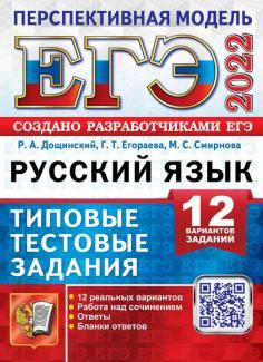 ЕГЭ 2022. Русский язык. 12 вариантов. Типовые тестовые задания от разработчиков ЕГЭ