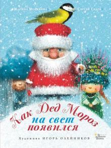 Как Дед Мороз на свет появился