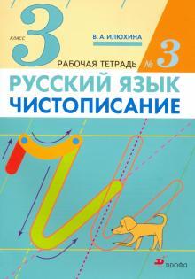 Русский язык. Чистописание. 3 класс. Рабочая тетрадь № 3. ФГОС
