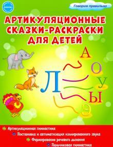 """Артикуляционные сказки-раскраски для детей. Звук """"Л"""""""