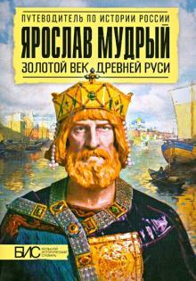 Ярослав Мудрый хронологическая таблица - Kratkoe.com | 315x220