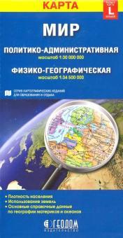 Мир. Политико-административная и физико-географическая складные карты