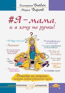 #Я - мама, и я хочу на ручки! Ответы на вопросы, которые сводят родителей с ума