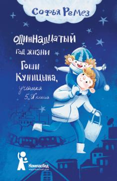"""Одиннадцатый год жизни Гоши Куницына, ученика 5 """"И"""" класса"""