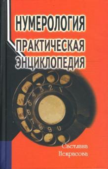 Нумерология. Практическая энциклопедия