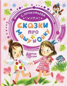 Хорошие сказки для девочки 2-4 лет