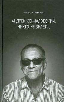 """""""Андрей Кончаловский. Никто не знает..."""""""