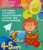 """""""Цветик-семицветик"""". Программа психолого-педагогических занятий для дошкольников 4-5 лет"""