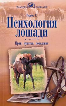 Планета лошадей
