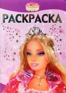 """Книга: """"Раскраска-люкс №0701 (Барби. 12 Танцующих принцесс ..."""