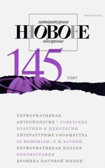 """Журнал """"Новое литературное обозрение"""" № 3. 2017"""