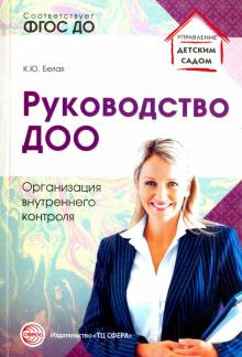 Руководство ДОО. Организация внутреннего контроля - Ксения Белая