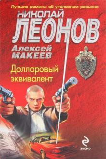 Долларовый эквивалент - Леонов, Макеев