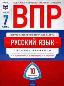 ВПР. Русский язык. 7 класс. Типовые варианты. 10 вариантов