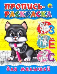 """Книга: """"Пропись-раскраска. Для малышей (котенок)"""". Купить ..."""