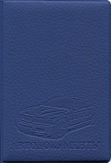Обложка на автодокументы ПВХ (Синяя)