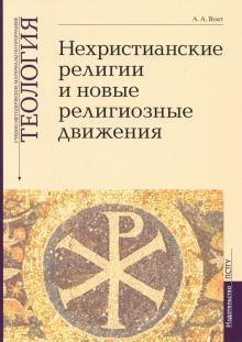 Теология. Выпуск 7. Нехристианские религии и новые религиозные движения - Алексей Воат
