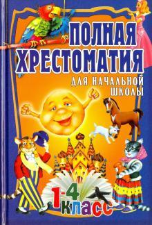Полная хрестоматия для начальной школы. 1-4 класс. В 2-х томах. Том 1