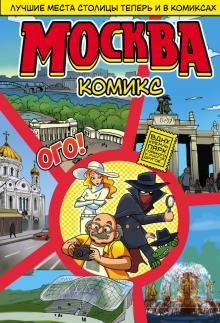Москва в комиксах - Т. Ромодановский