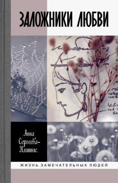Заложники любви. Пятнадцать, а точнее шестнадцать, интимных историй из жизни русских поэтов