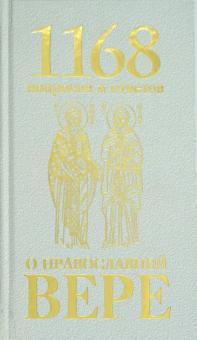 1168 вопросов и ответов о Православной вере - Горазд Священномученик