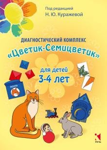 """Диагностический комплекс """"Цветик-семицветик"""" для детей 3-4 лет"""