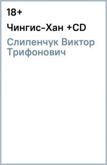 Чингис-Хан (+CD)