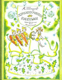 Приключения Ёженьки и других нарисованных человечков