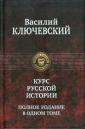 Курс русской истории. Полное издание в одном томе