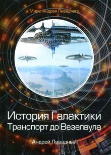 История Галактики. Транспорт до Везелвула - Андрей Ливадный