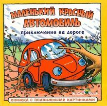 Приключения на дороге: Маленький красный автомобиль