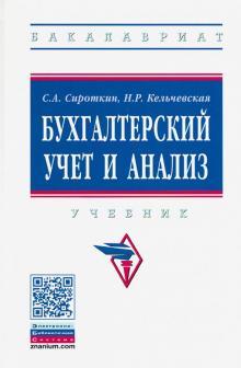Бухгалтерский учет и анализ. Учебник - Сироткин, Кельчевская