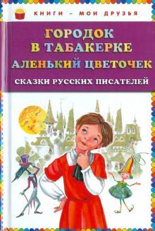 """Книга: """"Городок в табакерке. Аленький цветочек. Сказки ..."""