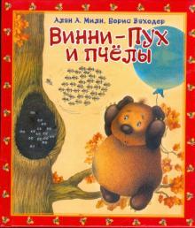 """Книга: """"Винни-Пух и пчелы"""" - Милн, Заходер. Купить книгу ..."""