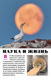 """Журнал """"Наука и жизнь"""" № 8. 2020"""