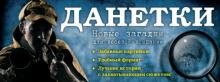 Данетки: новые загадки для веселой компании - Ирина Парфенова