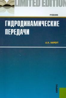 Гидродинамические передачи - Андрей Нарбут