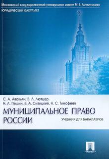 Муниципальное право России: учебник для бакалавров