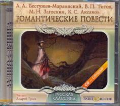 Русская классика