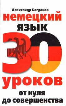 Немецкий язык. 30 уроков. От нуля до совершенства