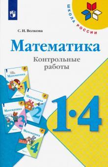 Математика. 1-4 классы. Контрольные работы. Пособие для учителей общеобразовательных учреждений