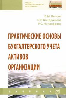 Практические основы бухгалтерского учета активов организации. Учебник - Белова, Кондрашова, Никандрова