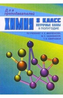 Химия. 8 класс: Поурочные планы. - II полугодие (По учебнику Е.Е. Минченкова) - И.А. Ветошкина