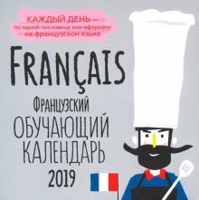 Французский обучающий календарь на каждый день 2019 г. - Татьяна Графова