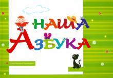 Наша Азбука - Н. Кузнецова
