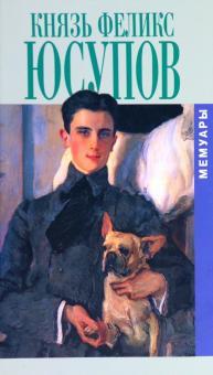 Князь Феликс Юсупов. Мемуары в двух книгах