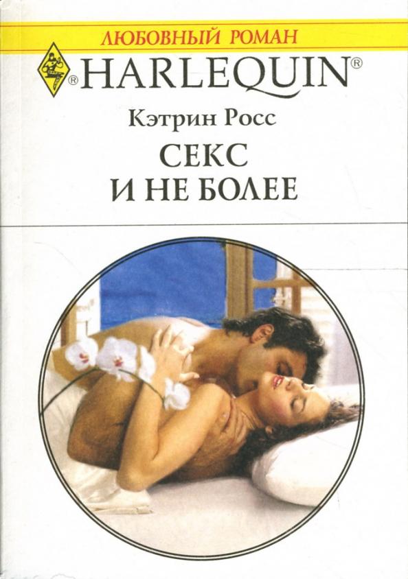 Любовный Роман Секс