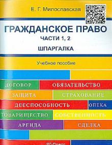 Гражданское право. Части 1, 2. Шпаргалка. Учебное пособие