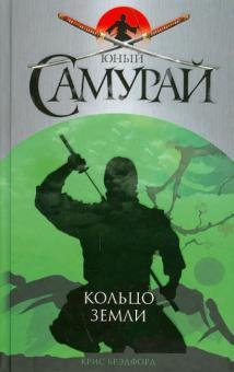 Юный самурай. Кольцо земли